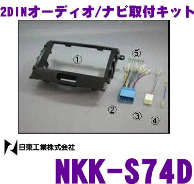 日東工業 NITTO NKK-S74D スズキ パレット/パレットSW異型オーディオ付車用 2DINオーディオ/ナビ取付キット