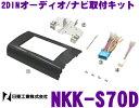 日東工業 NITTO NKK-S70D スズキ スイフト異型オーディオ付車用 2DINオーディオ/ナビ取付キット