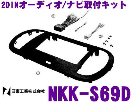 日東工業 NITTO NKK-S69D スズキ MRワゴン(MF22S)異型オーディオ付車用 2DINオーディオ/ナビ取付キット