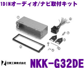 日東工業 NITTO NKK-G32DEBMW 7シリーズ(E32)/5シリーズ(E34)/3シリーズ(E36)/Z3(E40)用1DINオーディオ/ナビ取付キット