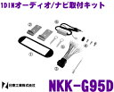 【本商品エントリーでポイント6倍!】日東工業 NITTO NKK-G95D フォルクスワーゲン ニュービートル用 1DINオーディオ/ナビ取付キット