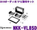 日東工業 NITTO NKK-VL85D ボルボ850/S40/S70/V40/V70用 2DINオーディオ/ナビ取付キット