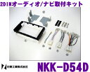 【本商品エントリーでポイント6倍!】日東工業 NITTO NKK-D54D ダイハツ ミラ/ミラカスタム用 2DINオーディオ/ナビ取付キット