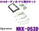 日東工業 NITTO NKK-D53D ダイハツ ムーヴ/ムーヴカスタム用 2DINオーディオ/ナビ取付キット