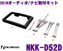 【本商品エントリーでポイント5倍!】日東工業 NITTO NKK-D52D ダイハツ ソニカ用 2DINオーディオ/ナビ取付キット