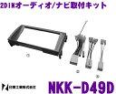 日東工業 NITTO NKK-D49D ダイハツ ミラジーノ ムーヴラテ/異形オーディオ付車用 2DINオーディオ/ナビ取付キット