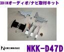 日東工業 NITTO NKK-D47D ダイハツ タント/タントカスタム用 2DINオーディオ/ナビ取付キット