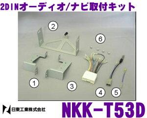 NKK-T53D
