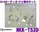 日東工業 NITTO NKK-T53D マツダ プレマシー用 2DINオーディオ/ナビ取付キット