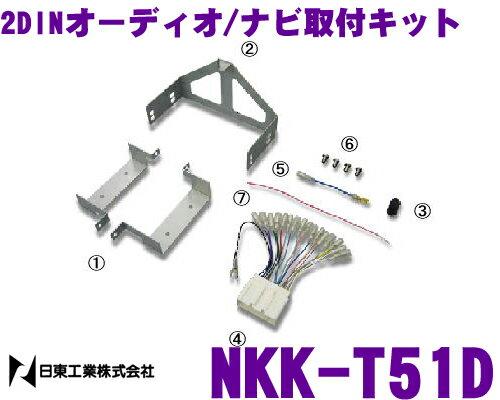 日東工業 NITTO NKK-T51D マツダ プレマシー用 2DINオーディオ/ナビ取付キット