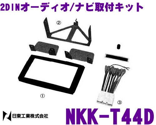 日東工業 NITTO NKK-T44D マツダ プレマシー/H13/7〜H17/2用 2DINオーディオ/ナビ取付キット