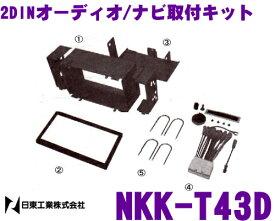 日東工業 NITTO NKK-T43Dマツダ RX-7/カペラ/デミオ/トリビュート/ファミリア/ベリーサ/ボンゴフレンディ/ミレーニア/ロードスター等24P汎用2DINオーディオ/ナビ取付キット