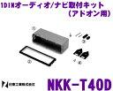 【本商品エントリーでポイント5倍!】日東工業 NITTO NKK-T40D マツダ/外国車汎用 1DINオーディオ/ナビ取付キット
