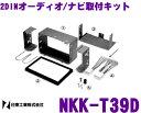 【本商品エントリーでポイント6倍!】日東工業 NITTO NKK-T39D マツダ 2DIN汎用 2DINオーディオ/ナビ取付キット