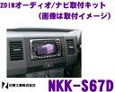 日東工業 NITTO NKK-S67D スズキ ワゴンR H15/9〜H17/9用 2DINオーディオ/ナビ取付キット