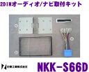 日東工業 NITTO NKK-S66D スズキ アルト/エブリイ/ジムニー/ワゴンR用 2DINオーディオ/ナビ取付キット