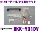 【本商品エントリーでポイント5倍!】日東工業 NITTO NKK-Y31DV トヨタ ヴィッツ(ポケット部)用 1DINオーディオ/ナビ取…