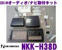 【本商品エントリーでポイント6倍!】日東工業 NITTO NKK-H38D ホンダ ステップワゴン H8/5〜H11/5,S-MX H8/11〜H11/9用 2...