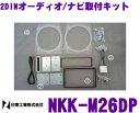 【12/4〜12/11 エントリー+楽天カードP5倍以上】日東工業 NITTO NKK-M26DP 三菱 パジェロミニ/ジュニア用 2DINオーデ…