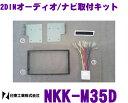 日東工業 NITTO NKK-M35D 三菱 eKシリーズ用 2DINオーディオ/ナビ取付キット