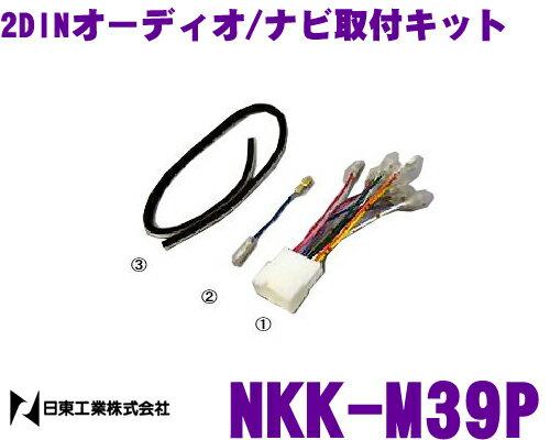 日東工業 NITTO NKK-M39P 三菱 アウトランダーH24/10〜現在 パジェロ H18/10〜現在用 2DINオーディオ/ナビ取付キット