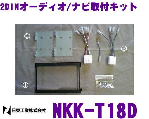 日東工業 NITTO NKK-T18D マツダ ロードスター/ユーノスロードスター H1/9〜H7/8用 2DINオーディオ/ナビ取付キット