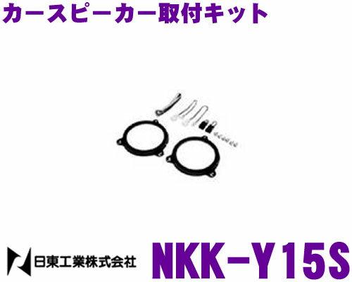 日東工業 NITTO NKK-Y15S トヨタ/ダイハツ 汎用 スピーカー取付キット