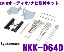 日東工業 NITTO NKK-D64D ダイハツ ムーヴ(H24/12〜)/ウェイク(H26/11〜)用 2DINオーディオ/ナビ取付キット