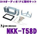 【本商品エントリーでポイント6倍!】日東工業 NITTO NKK-T58D マツダ ボンゴバン/トラック H24/5〜用 2DINオーディオ/ナビ取付キット