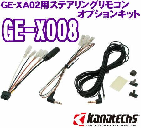 カナテクス GE-X008 GE-XA02用 ステアリングリモコンアダプター 【カロッツェリア、アルパイン、パナソニック、ケンウッド、イクリプス製のステアリングリモコン対応機種及び赤外線方式のカーAVに対応】