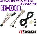カナテクス GE-X008 GE-XA02用 ステアリングリモコンアダプター 【カロッツェリア、アルパイン、パナソニック、ケンウ…