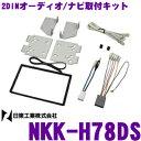 【本商品エントリーでポイント6倍!】日東工業 NITTO NKK-H78DS ホンダ アクティトラック用 2DINオーディオ/ナビ取付キット