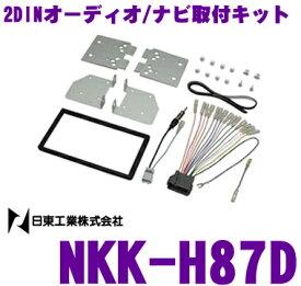 【11/1は全品P3倍】日東工業 NITTO NKK-H87Dホンダ N-BOXスラッシュ N-VAN用2DINオーディオ/ナビ取付キット
