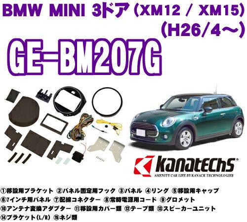 カナテクス GE-BM207G 2DINオーディオ/ナビ取り付けキット BMW MINI(ミニ) 3ドア (XM12/XM15) BMW MINI(ミニ) 5ドア (XS15/XS20)