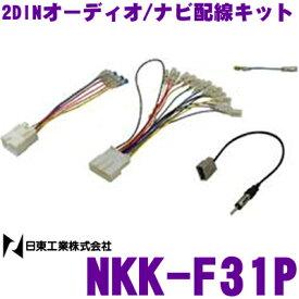 日東工業 NITTO NKK-F31P スバル WRX/フォレスター/レヴォーグ等用 2DINオーディオ/ナビ取付キット