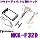 日東工業 NITTO NKK-F32D スバル WRX/フォレスター等用 2DINオーディオ/ナビ取付キット