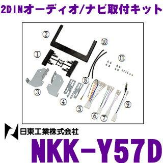 日東工業 NITTO NKK-Y57D トヨタ 50系プリウス用 オーディオレス車用 2DINオーディオ/ナビ取付キット