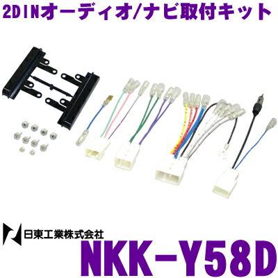 日東工業 NITTO NKK-Y58D トヨタ車 2DIN汎用 2DINオーディオ/ナビ取付キット