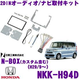 日東工業 NITTO NKK-H94D ホンダ JF3 JF4 NBOX / NBOXカスタム用 2DINオーディオ/ナビ取付キット