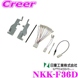 日東工業 NITTO NKK-F36D スバル GK2 GK3 GK6 GK7系 インプレッサ/GT3 GT7 XV/SK9 SKE フォレスター等用 2DINオーディオ/ナビ取付キット