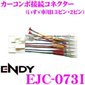 東光特殊電線 ENDY EJC-073I いすゞ車用オーディオ取付ハーネス いすゞ13ピン 2ピン