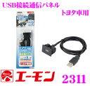 エーモン工業 2311 USB接続通信パネル(トヨタ/ダイハツ車用) 【USB接続ポートをスイッチパネルに延長移設】
