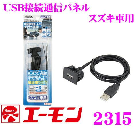 エーモン工業 2315 USB接続通信パネル(スズキ車用) 【USB接続ポートをスイッチパネルに延長移設】