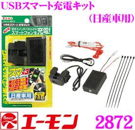 エーモン工業 2872 USBスマート充電キット(日産車用) 【スマート電源/スマート接続/スマート充電】