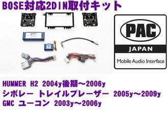 PAC JAPAN GM2100 HUMMER H2(2004 y후기~2006 y) 시보레이트레이르브레이자(2005 y~2009 y) GMC 유콘(2003 y~2006 y) 등 2 DIN 오디오/네비 설치 킷