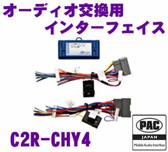 PAC JAPAN C2R-CHY4 CHRYSLER社製 2005年以降 CAN-BUS使用車両用 オーディオ交換用インターフェイス 【代表車種:CHRYSLER 300C DODGE MAGNUM等】