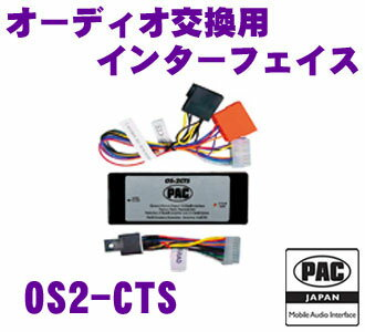 PAC JAPAN OS-2CTS オーディオ交換用インターフェイス 【2003〜2007年式キャデラックCTS、SRX専用】 【対応車種:CTS(2003y〜2007y)、SRX(2004y〜2006y)】