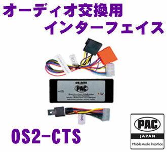 PAC JAPAN OS-2CTS オーディオ交換用インターフェイス 【2003〜2007年式キャデラックCTS、SRX専用】 【対応車種:CTS(2003y〜2007y)、SRX(2004y〜2006y)】