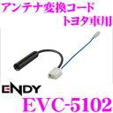 東光特殊電線 ENDY EVC-5102 アンテナ変換コード トヨタ車用(0.2m)