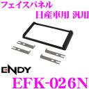 東光特殊電線 ENDY EFK-026N フェイスパネルキット 【日産/スズキ 2DIN用】